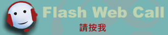 Flash Web Call-網頁電話
